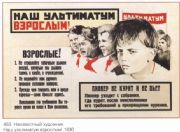 Vintage Russian poster - Poor Children 1930
